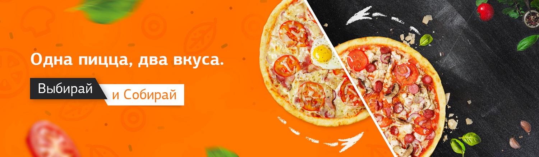 Одна пицца, два вкуса
