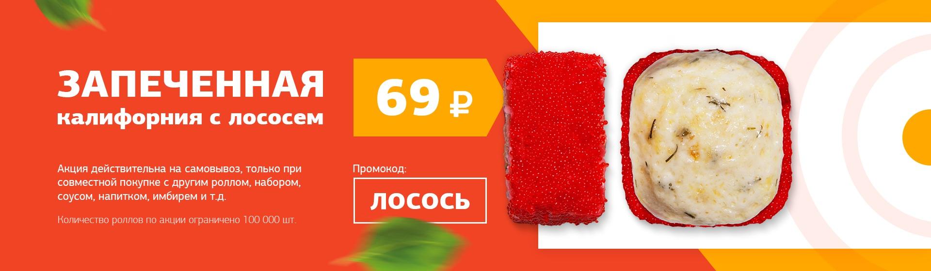 Ролл Запеченная Калифорния с лососем за 69 рублей