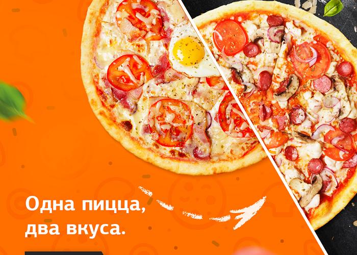 Одна пицца два вкуса