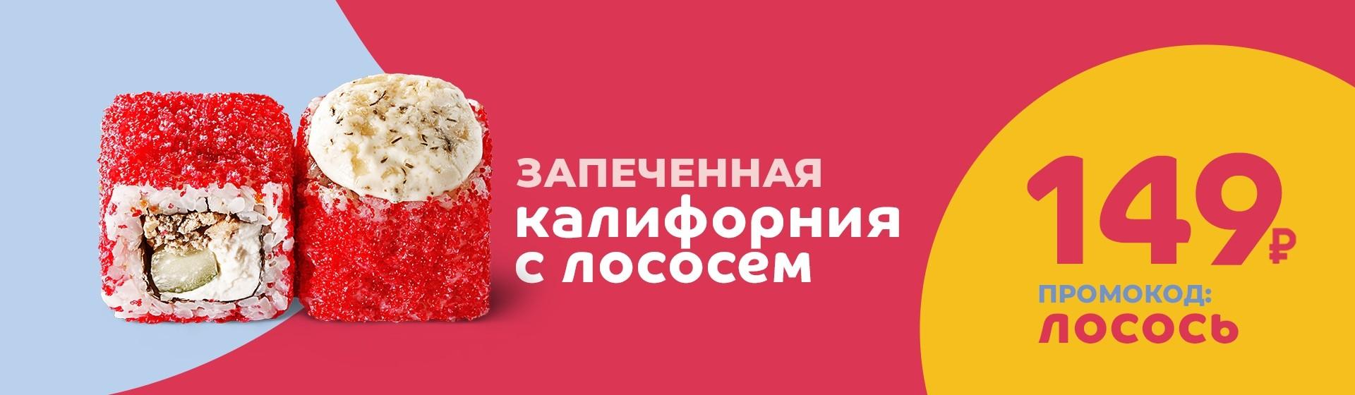 Ролл за 149 рублей
