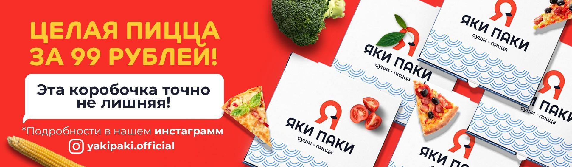 Пицца за 99 рублей